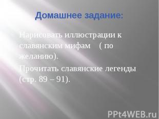 Домашнее задание: Нарисовать иллюстрации к славянским мифам ( по желанию). Прочи