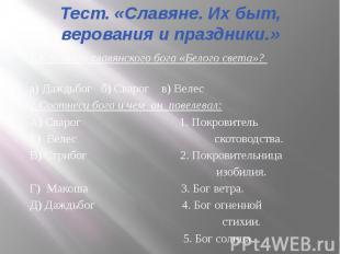 Тест. «Славяне. Их быт, верования и праздники.» 1.Как звали славянского бога «Бе