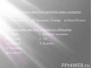 3.Как называется праздник проводов зимы и встречи вены? а) Масленица б) Праздник