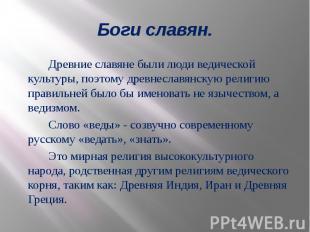 Боги славян. Древние славяне были люди ведической культуры, поэтому древнеславян