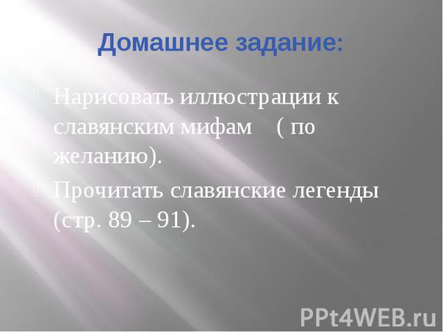 Домашнее задание: Нарисовать иллюстрации к славянским мифам ( по желанию). Прочитать славянские легенды (стр. 89 – 91).
