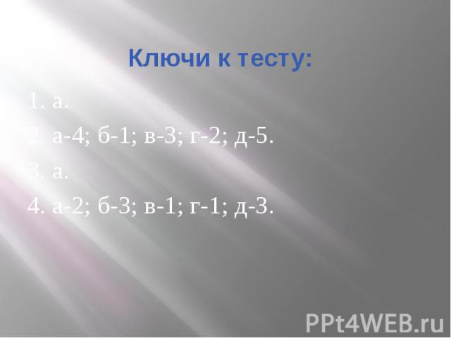 Ключи к тесту: 1. а. 2. а-4; б-1; в-3; г-2; д-5. 3. а. 4. а-2; б-3; в-1; г-1; д-3.