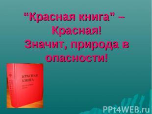 """""""Красная книга"""" – Красная! Значит, природа в опасности! """"Красная книга"""" – Красна"""