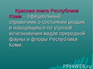 Красная книга Республики Коми – официальный справочник о состоянии редких и нахо