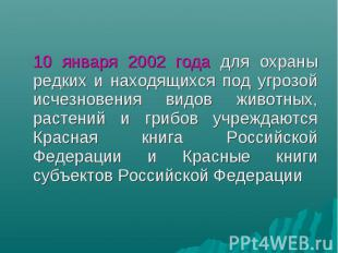 10 января 2002 года для охраны редких и находящихся под угрозой исчезновения вид