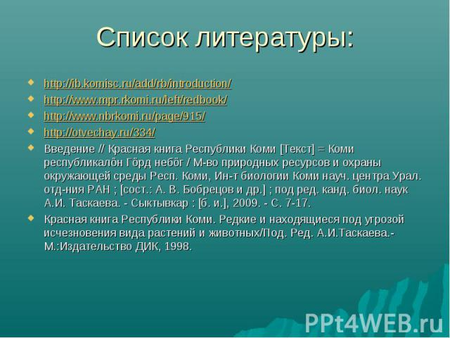 http://ib.komisc.ru/add/rb/introduction/ http://ib.komisc.ru/add/rb/introduction/ http://www.mpr.rkomi.ru/left/redbook/ http://www.nbrkomi.ru/page/915/ http://otvechay.ru/334/ Введение // Красная книга Республики Коми [Текст] = Коми республикалöн Гö…