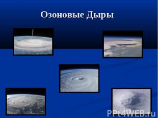 Озоновые Дыры