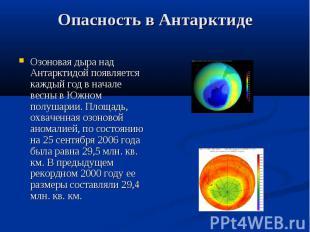 Опасность в Антарктиде Озоновая дыра над Антарктидой появляется каждый год в нач
