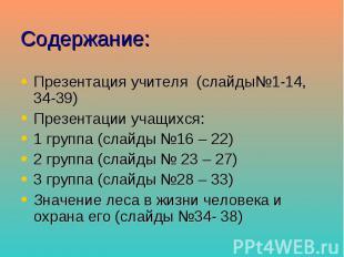 Содержание: Презентация учителя (слайды№1-14, 34-39) Презентации учащихся: 1 гру