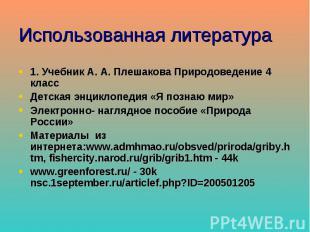 Использованная литература 1. Учебник А. А. Плешакова Природоведение 4 класс Детс