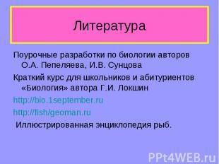 Поурочные разработки по биологии авторов О.А. Пепеляева, И.В. Сунцова Поурочные
