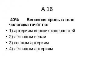 40% Венозная кровь в теле человека течёт по: 40% Венозная кровь в теле человека