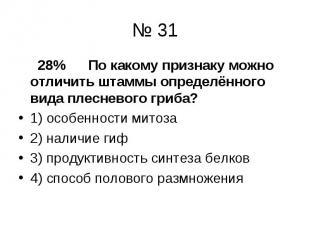 28% По какому признаку можно отличить штаммы определённого вида плесневого гриба