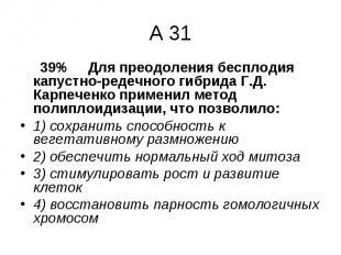39% Для преодоления бесплодия капустно-редечного гибрида Г.Д. Карпеченко примени