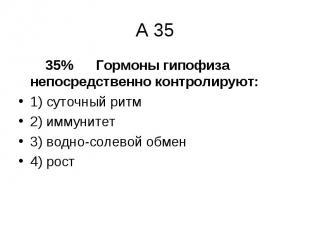 35% Гормоны гипофиза непосредственно контролируют: 35% Гормоны гипофиза непосред