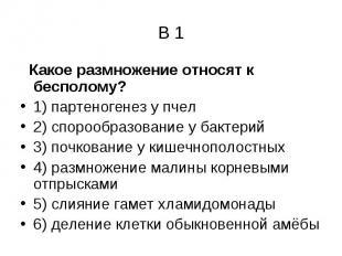 Какое размножение относят к бесполому? Какое размножение относят к бесполому? 1)