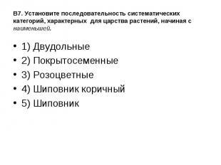 1) Двудольные 1) Двудольные 2) Покрытосеменные 3) Розоцветные 4) Шиповник коричн
