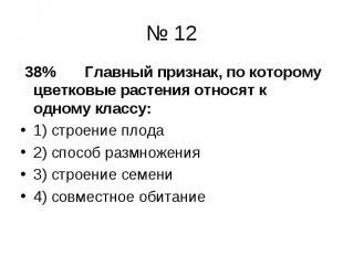 38% Главный признак, по которому цветковые растения относят к одному классу: 38%