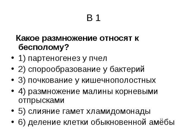 Какое размножение относят к бесполому? Какое размножение относят к бесполому? 1) партеногенез у пчел 2) спорообразование у бактерий 3) почкование у кишечнополостных 4) размножение малины корневыми отпрысками 5) слияние гамет хламидомонады 6) деление…