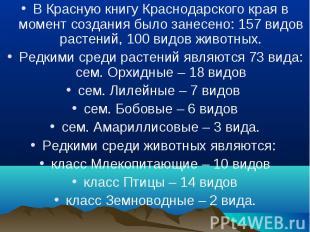 В Красную книгу Краснодарского края в момент создания было занесено: 157 видов р
