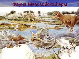 Фауна Мезозойской эры
