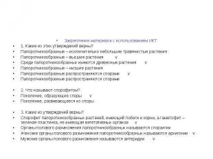Закрепление материала с использованием ИКТ 1. Какие из этих утверждений верны? П