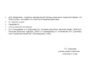 Д.М. Менделеев – создатель периодической таблицы химических элементов говорил, ч