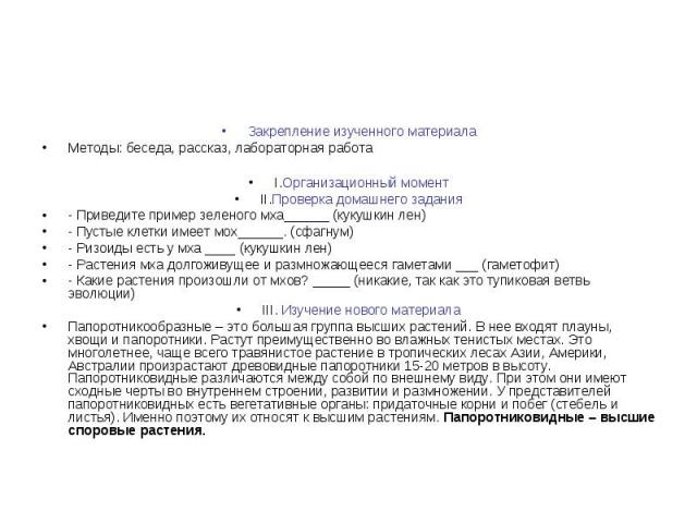 Закрепление изученного материала Методы: беседа, рассказ, лабораторная работа I.Организационный момент II.Проверка домашнего задания - Приведите пример зеленого мха______ (кукушкин лен) - Пустые клетки имеет мох______. (сфагнум) - Ризоиды есть у мха…