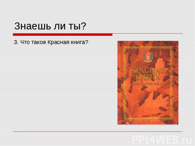 Знаешь ли ты? 3. Что такое Красная книга?