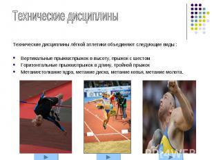 Технические дисциплины лёгкой атлетики объединяют следующие виды : Технические д