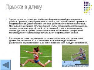 Задача атлета — достигнуть наибольшей горизонтальной длины прыжка с разбега. Пры