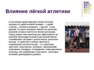 Влияние лёгкой атлетики