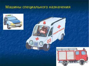 Машины специального назначения Машины специального назначения