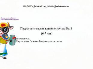 Исследовательский проект «Молоко и молочные продукты» Подготовительная к школе г