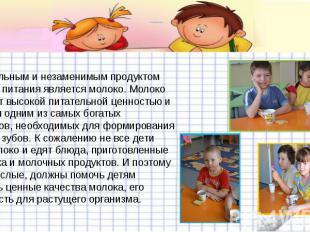 АКТУАЛЬНОСТЬ ПРОЕКТА Обязательным и незаменимым продуктом детского питания являе