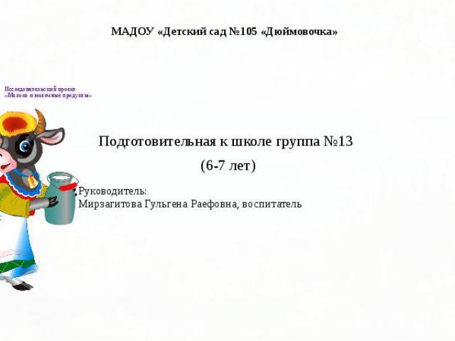 Исследовательский проект «Молоко и молочные продукты» Подготовительная к школе группа №13 (6-7 лет)