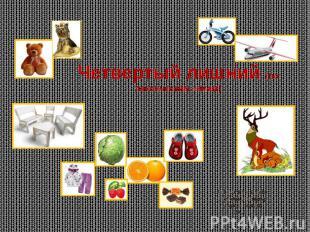 Антишина Ольга учитель-логопед г. Архангельск 2014 г Четвертый лишний (по лексич