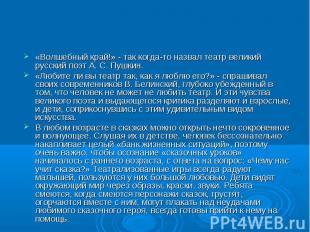 «Волшебный край!» - так когда-то назвал театр великий русский поэт А. С. Пушкин.