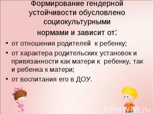 от отношения родителей к ребенку; от отношения родителей к ребенку; от характера