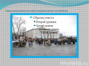 У дворца культуры ежегодно 9 мая начинается праздничное шествие в честь Дня Побе