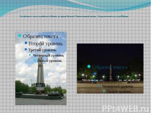 Это обелиск в честь погибших за Родину во время Великой Отечественной войны. Он