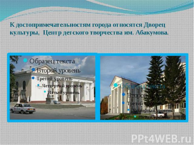 К достопримечательностям города относятся Дворец культуры, Центр детского творчества им. Абакумова.