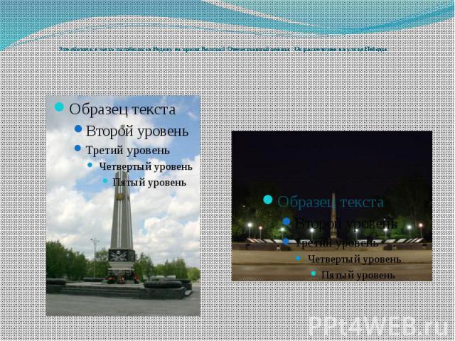 Это обелиск в честь погибших за Родину во время Великой Отечественной войны. Он расположен на улице Победы.