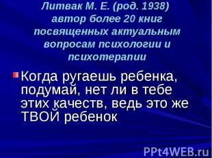 Литвак М. Е. (род. 1938) автор более 20 книг посвященных актуальным вопросам пси
