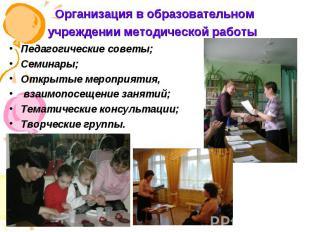 Организация в образовательном учреждении методической работы Педагогические сове