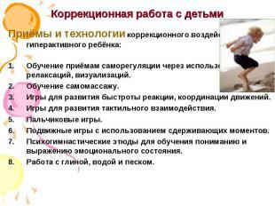 Коррекционная работа с детьми Приёмы и технологии коррекционного воздействия на