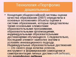 Концепция общероссийской системы оценки качества образования (2007) определила в