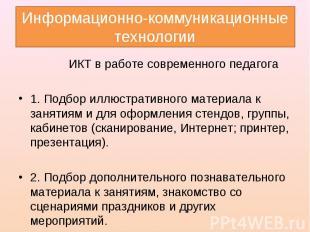 ИКТ в работе современного педагога ИКТ в работе современного педагога  1.