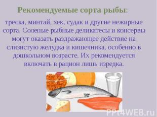 Рекомендуемые сорта рыбы: Рекомендуемые сорта рыбы: треска, минтай, хек, судак и