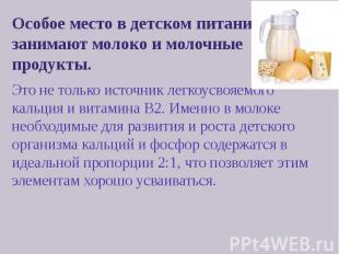 Особое место в детском питании занимают молоко и молочные продукты. Особое место